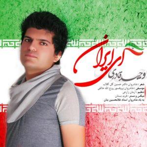 دانلود آهنگ جدید وحید قادری به نام ای ایران