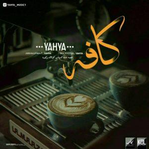 دانلود آهنگ جدید یحیی به نام کافه