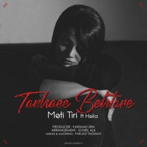 دانلود آهنگ جدید متی تیری و هلیا به نام تنهایی بهتره