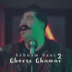 دانلود موزیک ویدیو جدید بهنام بانی به نام قرص قمر 2