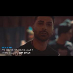 دانلود موزیک ویدیو جدید افغان بوی به نام شال آبی
