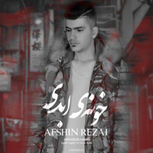 دانلود آهنگ جدید افشین رضایی به نام خونه ی ابدی