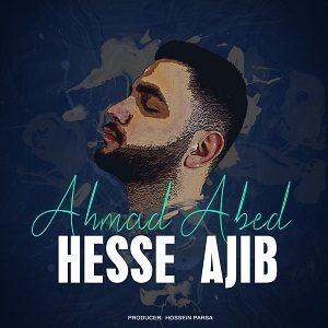 دانلود آهنگ جدید احمد عابد با نام حس عجیب