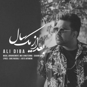 دانلود آهنگ جدید علی دیبا به نام بعد از یک سال