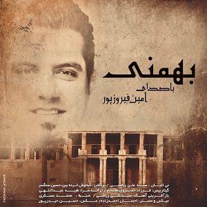 دانلود آهنگ جدید امین فیروزپور به نام بهمنی