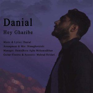 دانلود آهنگ جدید دانیال به نام هی غریبه