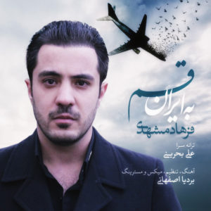 دانلود آهنگ جدید فرهاد مشهدی به نام به ایران قسم