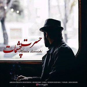 دانلود آهنگ جدید حسین درویشی به نام حسرت چشمات