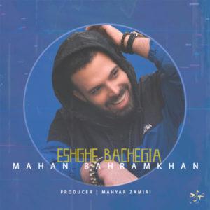 دانلود آهنگ جدید ماهان بهرام خان به نام عشق بچگی ها