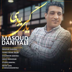 دانلود آهنگ جدید مسعود دانیالی به نام یار کی بودی