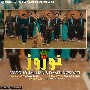 دانلود آهنگ جدید مسعود جلیلیان و رامین نصرتی بنام نوروز