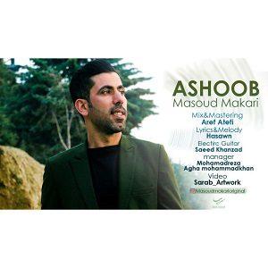 دانلود آهنگ جدید مسعود مکاری به نام آشوب