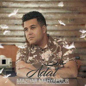 دانلود آهنگ جدید مازیار محیاپور به نام عادت