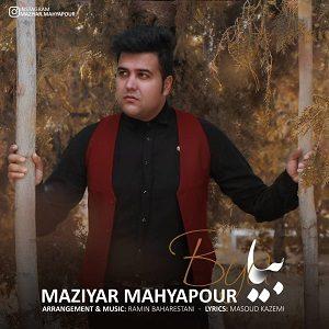 دانلود آهنگ جدید مازیار محیارپور به نام بیا