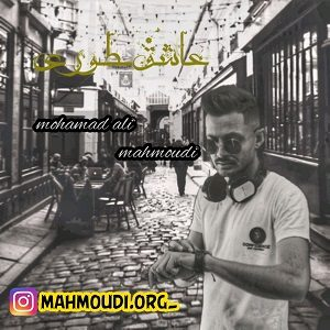 دانلود آهنگ جدید محمد علی محمودی به نام عاشق طوری