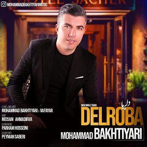 دانلود آهنگ جدید محمد بختیاری به نام دلربا