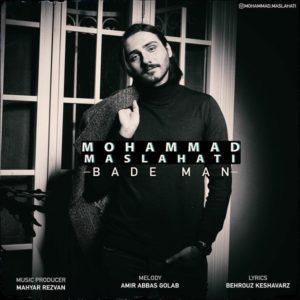 دانلود آهنگ جدید محمد مصلحتی به نام بعد من