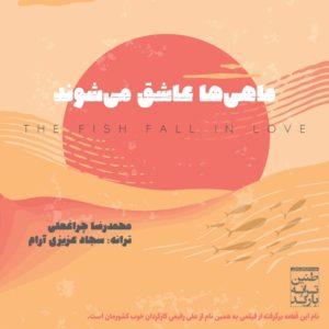 دانلود آهنگ جدید محمدرضا چراغعلی به نام ماهی ها عاشق میشوند