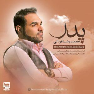 دانلود آهنگ جدید محمدرضا قربانی به نام پدر