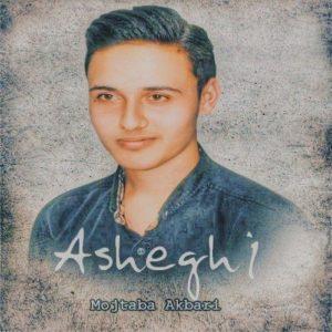 دانلود آهنگ جدید مجتبی اکبری به نام عاشقی