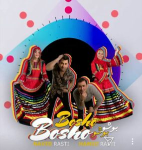 دانلود آهنگ جدید نوید و حمید راستی به نام بوشو بوشو