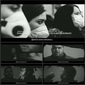 دانلود موزیک ویدیو جدید رضا شاه به نام نسل من