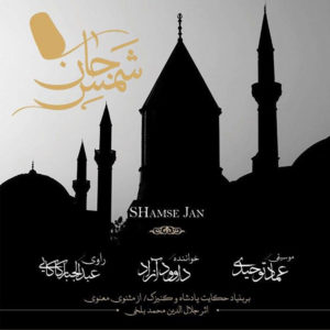 دانلود آلبوم جدید داوود آزاد به نام شمس جان