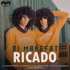 دانلود آهنگ جدید ریکادو به نام بی معرفت