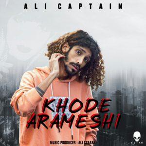 دانلود آهنگ جدید علی کاپیتان به نام خود آرامشی