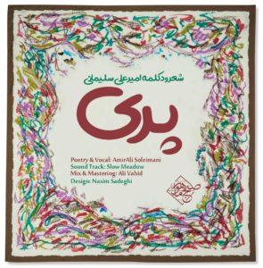 دانلود آهنگ جدید امیر علی سلیمانی به نام پری