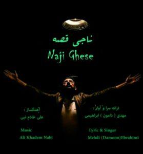 دانلود آهنگ جدید دامون ابراهیمی به نام ناجی قصه