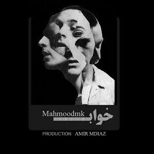 دانلود آهنگ جدید محمود ام کی به نام خواب