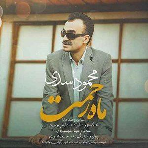 دانلود آهنگ جدید محمود اسدی به نام ماه رحمت