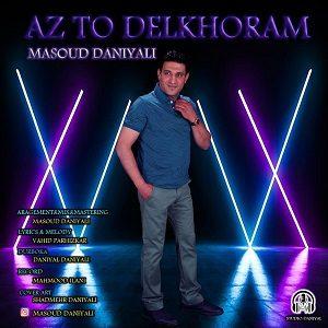 دانلود آهنگ جدید مسعود دانیالی به نام از تو دلخورم
