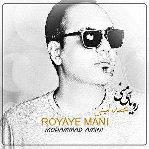 دانلود آهنگ جدید محمد امینی به نام رویای منی