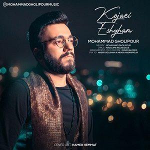 دانلود آهنگ جدید محمد قلی پور به نام کجایی عشقم