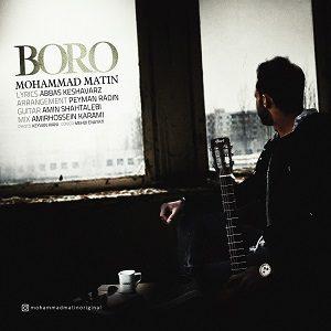 دانلود آهنگ جدید محمد متین مومنی به نام برو