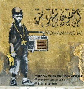 دانلود آهنگ جدید محمد ام جی به نام آسمون شهر من