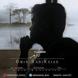 دانلود آهنگ جدید امید هادی نژاد به نام گله دارم