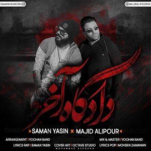 دانلود آهنگ جدید سامان ياسين و مجيد علي پور به نام دادگاه آخر
