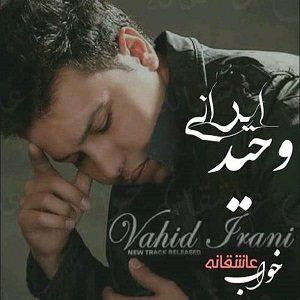 دانلود آهنگ جدید وحید ایرانی به نام خواب عاشقانه