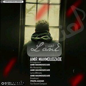 دانلود آهنگ جدید امیر محمودزاده به نام لعنت