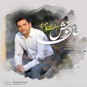 دانلود آهنگ جدید اصغر خانبان پور به نام حال خوش