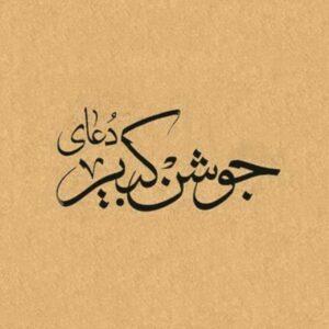دانلود دعای جوشن کبیر با صدای زنده یاد بانو هایده + به همراه متن عربی