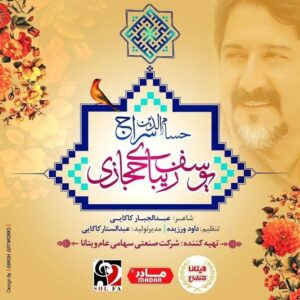 دانلود آهنگ جدید حسام الدین سراج به نام یوسف زیبای مجازی