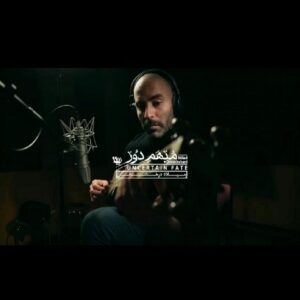 دانلود موزیک ویدیو میلاد درخشانی به نام مبهم دور