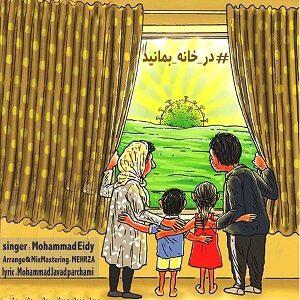 دانلود آهنگ جدید محمد عیدی به نام در خانه بمانید