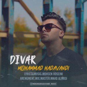دانلود آهنگ جدید محمد هداوندی به نام دیوار