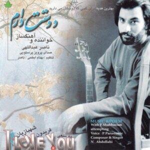 دانلود آهنگ ناصر عبداللهی به نام ضیافت
