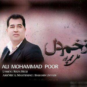 دانلود آهنگ جدید علی محمدپور به نام زخم دل